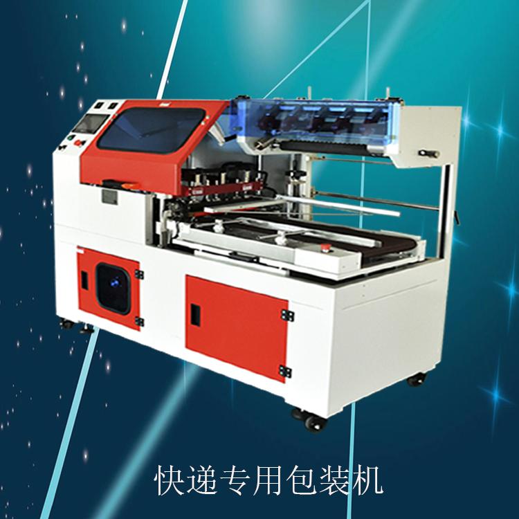 JYZN-3555-11CZLP快递包装机